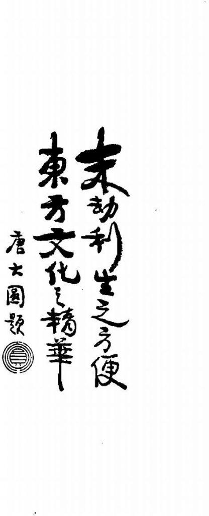 Hiểu Rõ Huyền Cơ Của Tạo Hoá Làm Sáng Tỏ Văn Hoá Cổ Trung Hoa